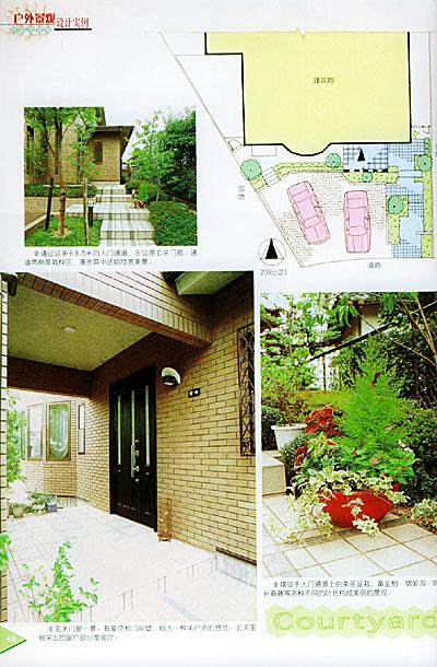 开放式空间户外景观设计实例,密闭式空间户外景观设计实例,主庭院户外
