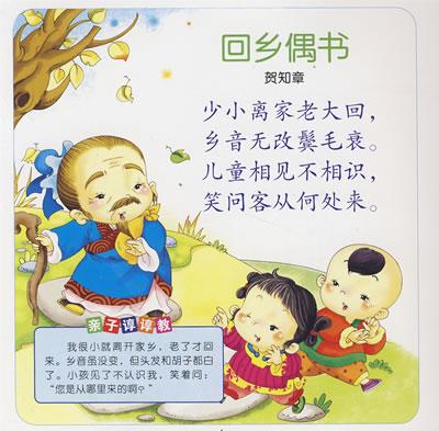 儿童诵读乐园·唐诗