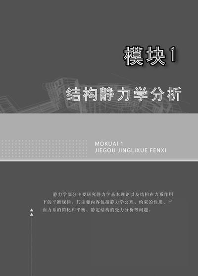 《土木工程力学 王旭芳
