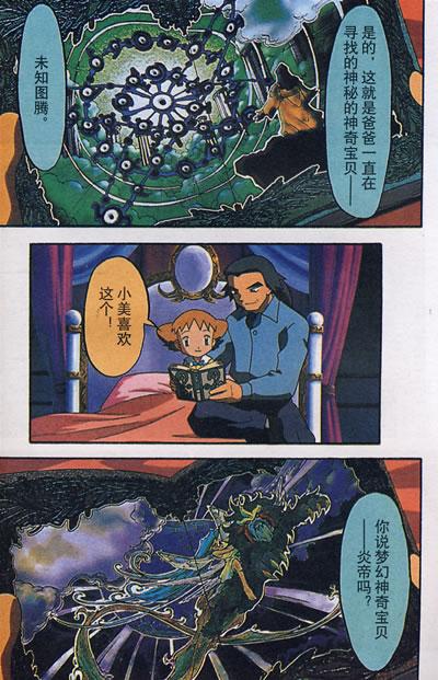 《神奇宝贝3:结晶塔的帝王
