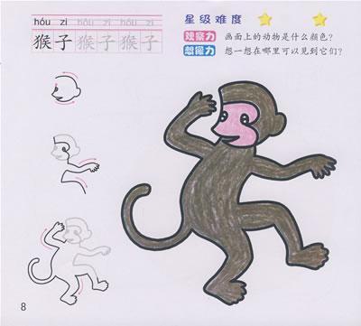 儿童一笔画动物_儿童一笔画
