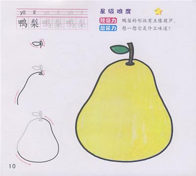 《一笔画:动物 水果》(卢青青.)【简介