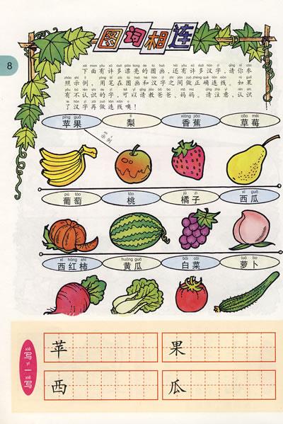 秋天丰收的果园简笔画