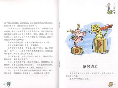 《十二生肖的故事》(胡子期.)【简介
