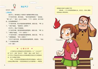 《小学生心理日记点评(全3册)》肖军