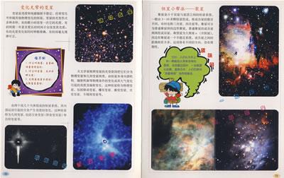 宇宙 银河系 彩图篇 全五册图片