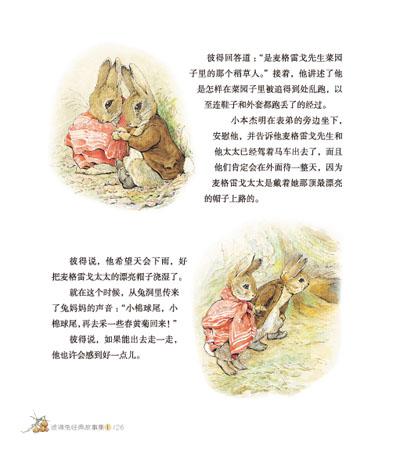 青岛浮山后步步高教育教育电子:大家来荐书《彼得兔