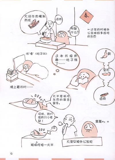 韩幸福的减肥日记 手绘心情书