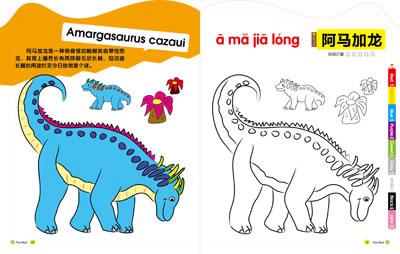 幼儿认知涂色2:恐龙?我最勇敢