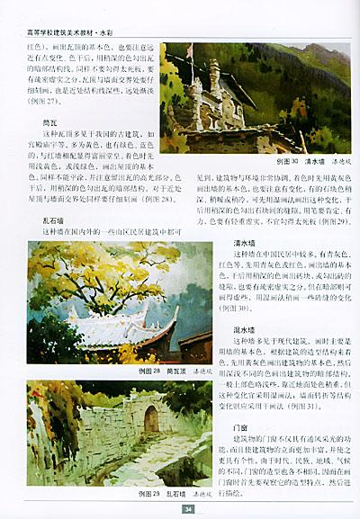 共包括水彩画简史,色彩基础理论,水彩画的特点与技法,静物写生,自然图片