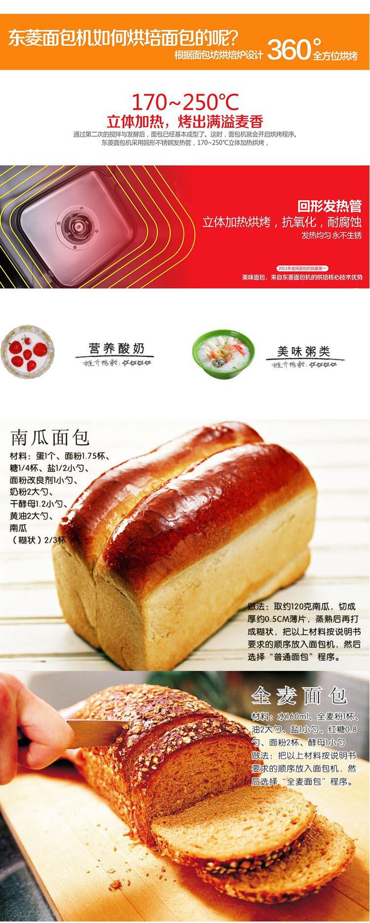 【当当自营】 东菱 面包机 xbm-1139sp