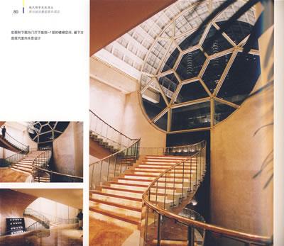 园林空间与酒店度假环境/国外室内环境景观设计丛书