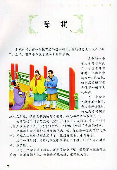 寓言幼儿版(附cd光盘一张)——古典启蒙第一书