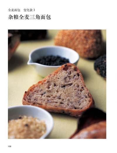 《面包新语Ⅱ:风味面包 创新秘籍》电子书下载_txt8_8