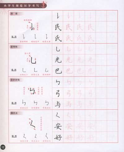 小学生规范汉字书写