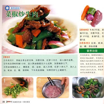 胡萝卜烧牛肉  野山椒