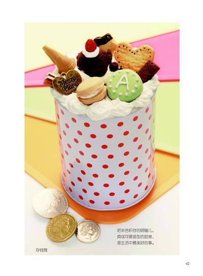 粘土作品甜品图解