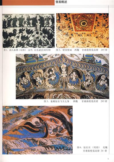 学壁画专业教学计划表佳作选集书摘与插图  商品评论共条暂时