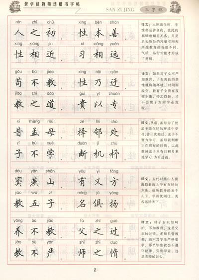 《蒙学读物精选楷书字帖》