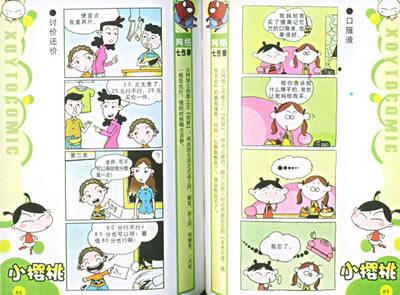 小女孩卡通可爱小笑