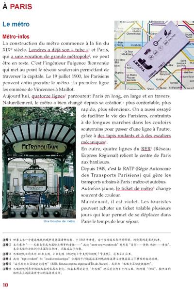 巴黎 旅游阅读学法语系列 配光盘 原版引进,语言地道,在领