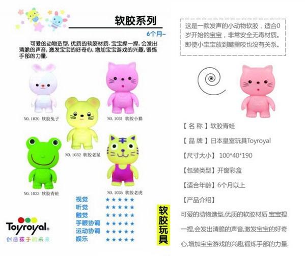 toyroyal皇室玩具软胶小猫tr1031