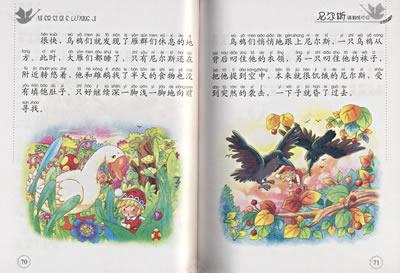 尼尔斯骑鹅旅行记 注音版小学生课外必读 包含此书的书单...