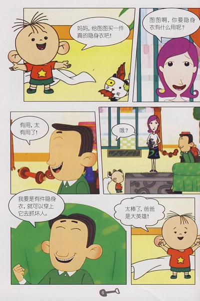 动漫 卡通 连环画童书 7-10岁 图画书 大耳朵图图连环画10:伟大的妈妈图片