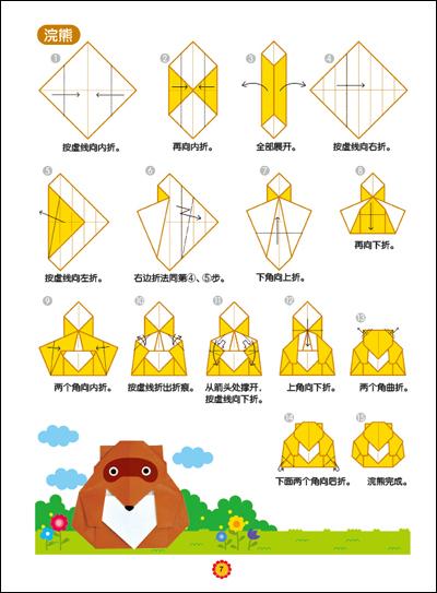 玩具乐器   折纸是一种有趣益智游戏,可以锻炼孩子的手指小肌肉