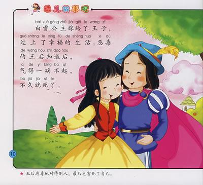 小编整理了白雪公主故事图画,希望大家喜欢!