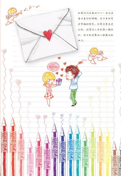 手绘日记本生日小插图