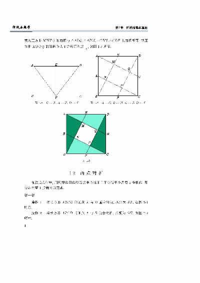 数学简笔画步骤