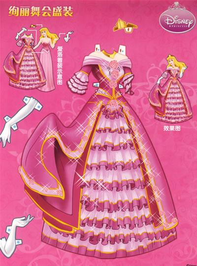爱洛公主图片-爱洛公主怎么画全身/迪士尼公主名字及