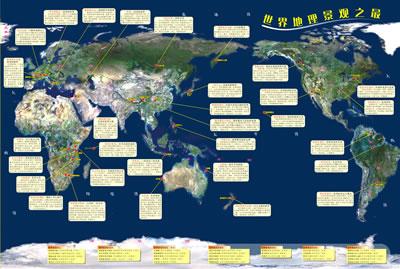 世界山脉地图素材