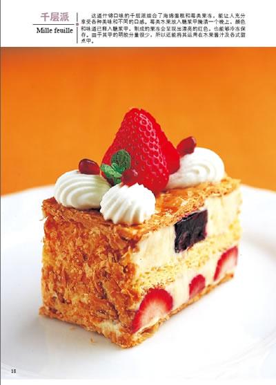 欧式生曰蛋糕图片