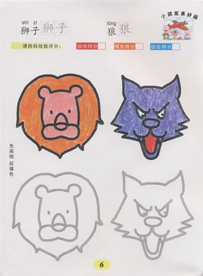 神奇小蜡笔绘画书:小朋友真好画(动物·工具)
