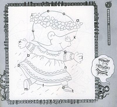 味卡通绘画本 拼音字母篇