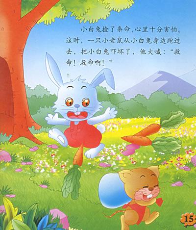 森林之王——大眼猫童话故事丛书