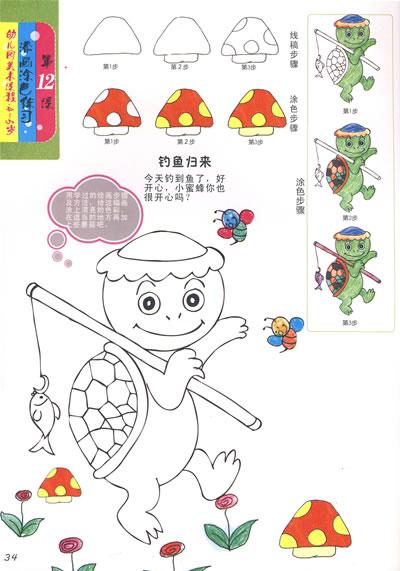 幼儿园美术课程4 5岁 含光盘