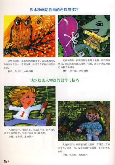 《儿童水粉画教程》胡立涛