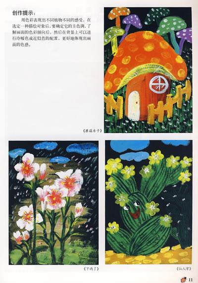 《儿童水粉画教程》(胡立涛.)【简介