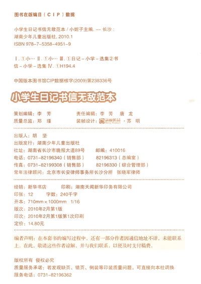 《小学生日记书信无敌范本》(小妮子 著)【简介_书评图片