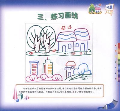 儿童蒙纸学画·风景(第2版)