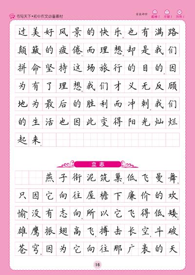 初中作文必备素材——米骏硬笔书法楷书字帖