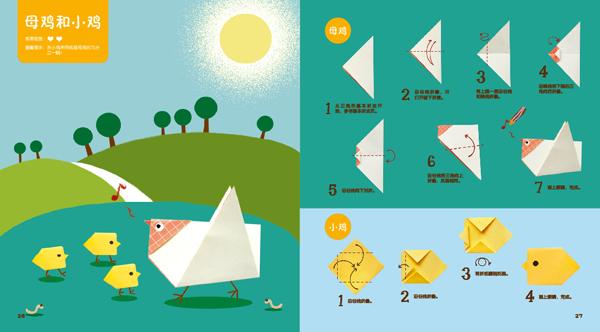 亲子手工乐园 快乐折纸 动物篇