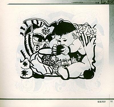 中国刺绣图案集锦:沈绣