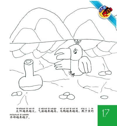 咱俩画·童画绘本之经典寓言故事(第1季):乌鸦喝水图片