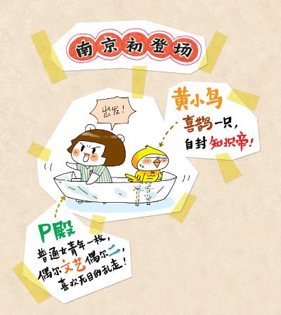 南京手绘插画培训