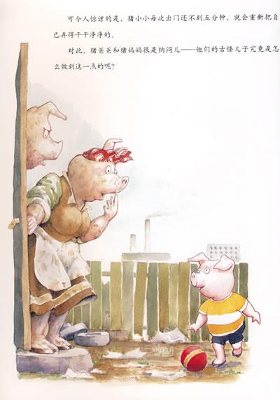 丹麦名家简 莫要森动物故事系列:猪小小