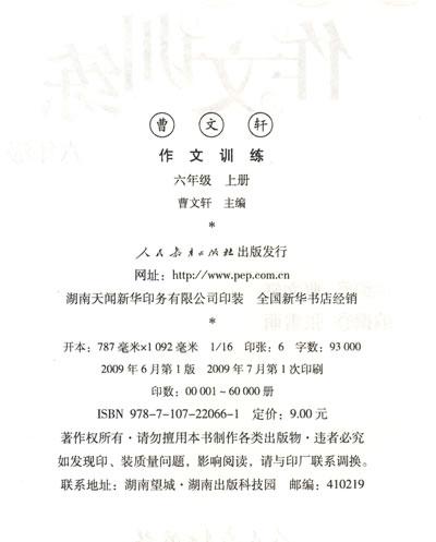 曹文轩作文训练-六年级上册